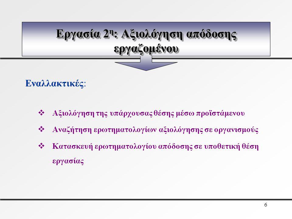 5 Συνήθη εργαλεία και μέθοδοι αξιολόγησης III