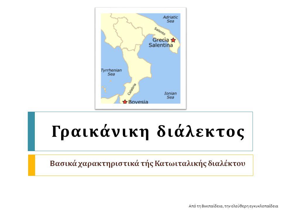 Γραικάνικη διάλεκτος Βασικά χαρακτηριστικά τής Κατωιταλικής διαλέκτου Από τη Βικιπαίδεια, την ελεύθερη εγκυκλοπαίδεια