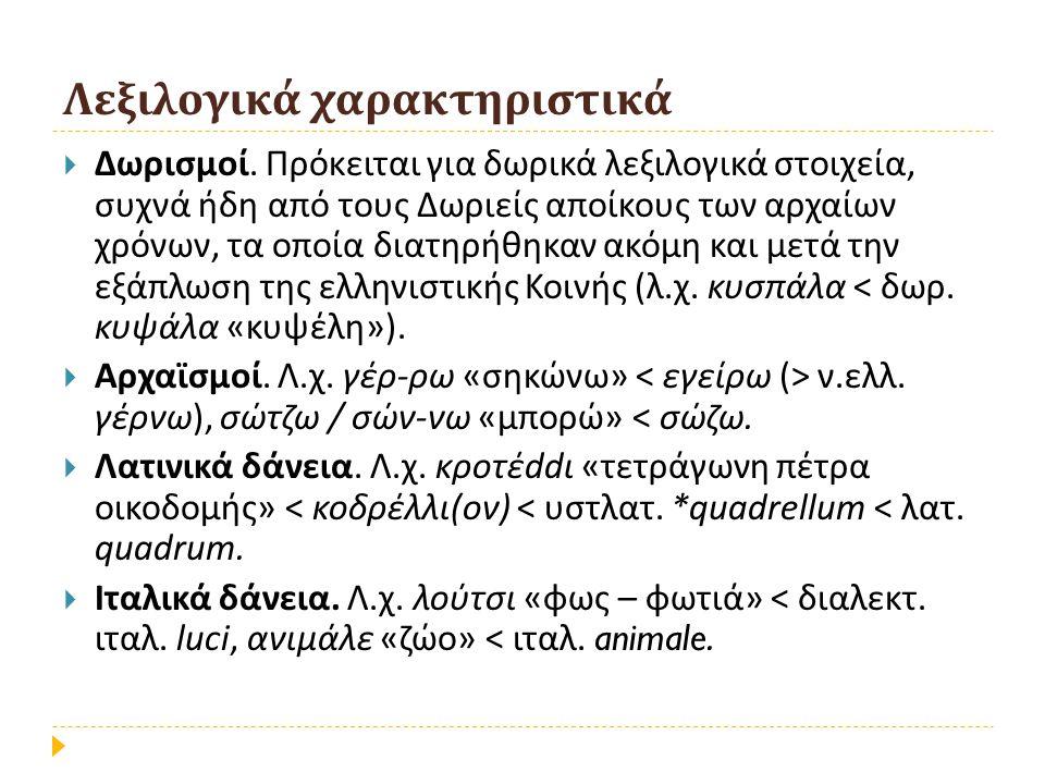 Λεξιλογικά χαρακτηριστικά  Δωρισμοί.