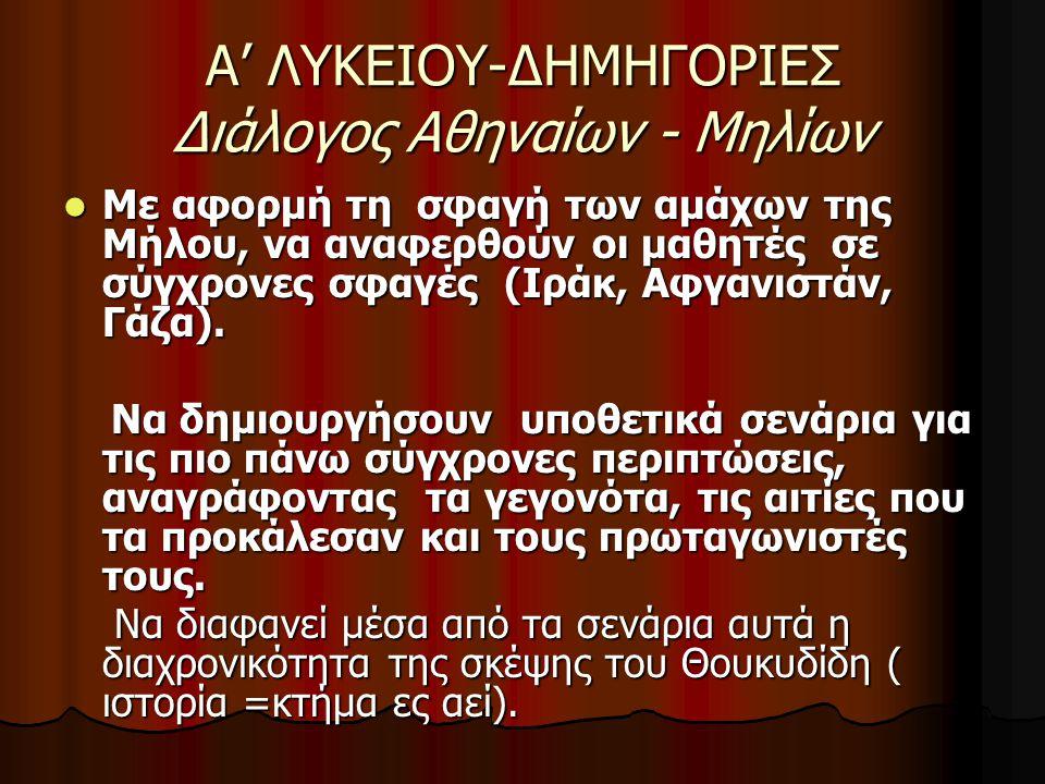 Α΄ ΛΥΚΕΙΟΥ – ΑΡΧΑΙΑ ΕΛΛΗΝΙΚΑ Α΄ ΛΥΚΕΙΟΥ – ΑΡΧΑΙΑ ΕΛΛΗΝΙΚΑ Σύγκριση του Αγησίλαου με τον Αλέξανδρο ή τον Νικία (6ον – 7ον βιβλίο Θουκυδίδη) ως προς τη δράση και τις αρετές τους.