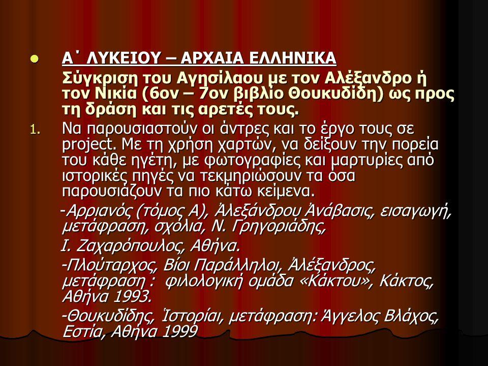 Α΄ ΛΥΚΕΙΟΥ – ΑΡΧΑΙΑ ΕΛΛΗΝΙΚΑ Α΄ ΛΥΚΕΙΟΥ – ΑΡΧΑΙΑ ΕΛΛΗΝΙΚΑ Σύγκριση του Αγησίλαου με τον Αλέξανδρο ή τον Νικία (6ον – 7ον βιβλίο Θουκυδίδη) ως προς τη