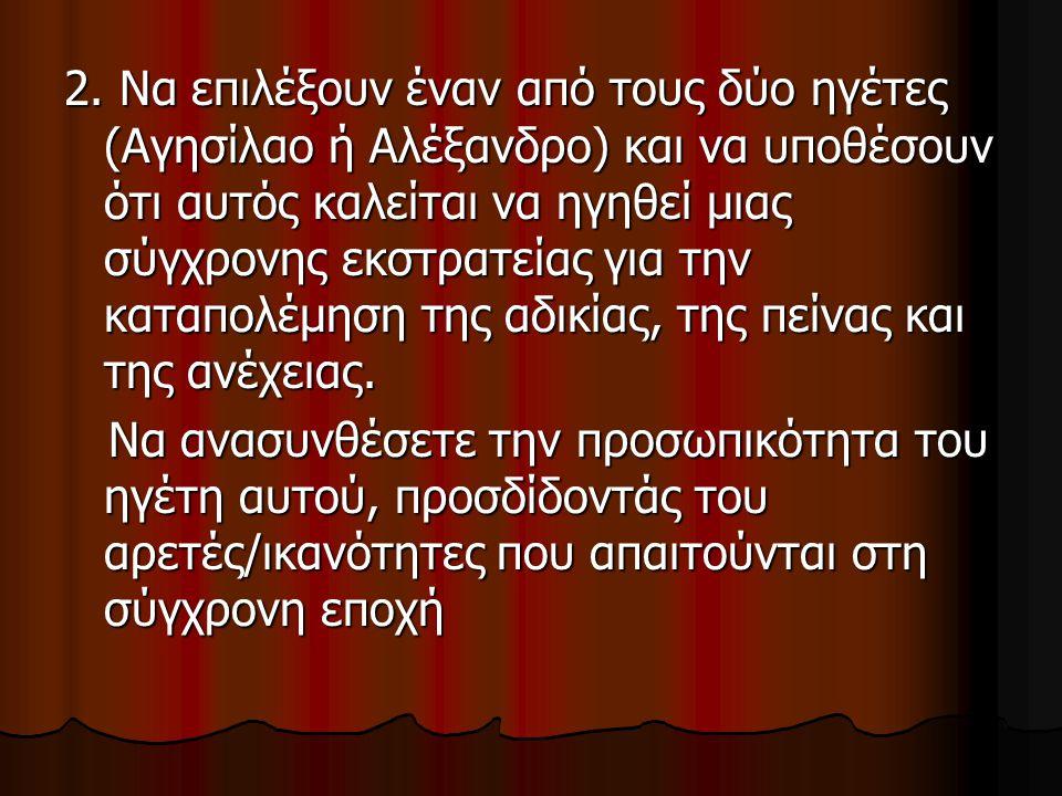 Β΄ ΛΥΚΕΙΟΥ- ΛΥΣΙΑΣ Με βάση τα ενθυμήματα Με βάση τα ενθυμήματα στον «Υπέρ Μαντιθέου» λόγο του Λυσία, στον «Υπέρ Μαντιθέου» λόγο του Λυσία, καλούνται οι μαθητές να ανασυνθέσουν την κοινή γνώμη της Αθήνας την τότε εποχή.