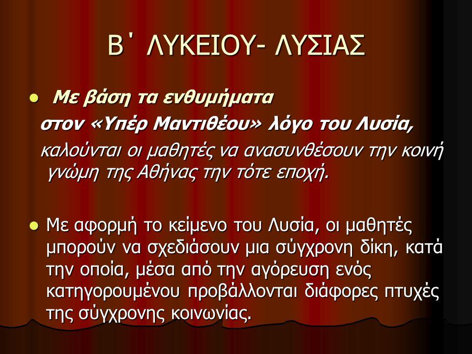 Β΄ ΛΥΚΕΙΟΥ- ΛΥΣΙΑΣ Με βάση τα ενθυμήματα Με βάση τα ενθυμήματα στον «Υπέρ Μαντιθέου» λόγο του Λυσία, στον «Υπέρ Μαντιθέου» λόγο του Λυσία, καλούνται ο