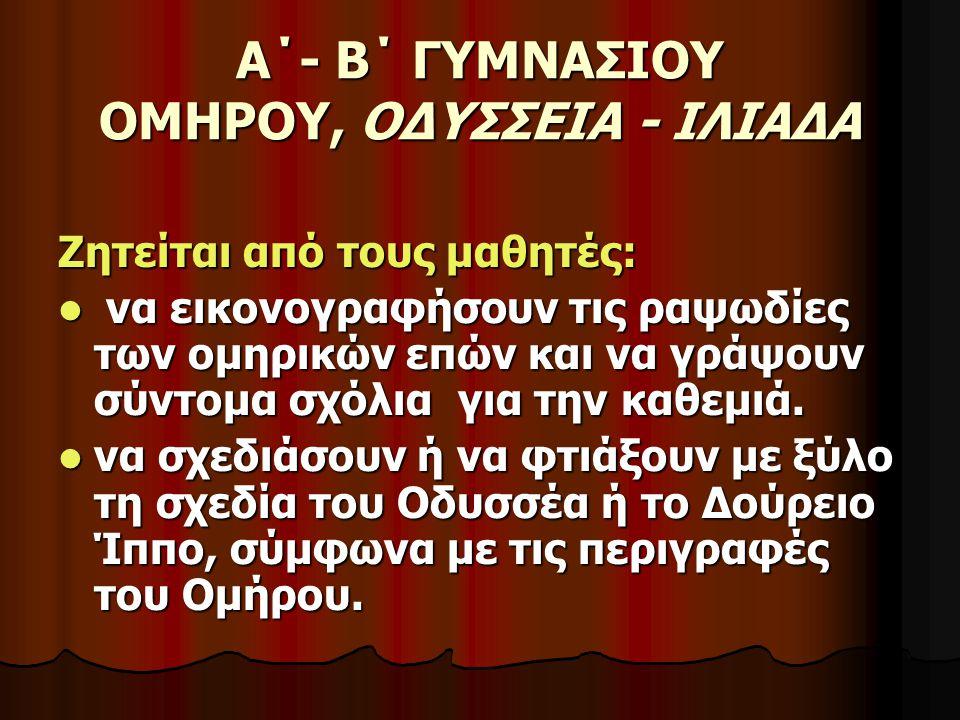 Α΄- Β΄ ΓΥΜΝΑΣΙΟΥ ΟΜΗΡΟΥ, ΟΔΥΣΣΕΙΑ - ΙΛΙΑΔΑ Ζητείται από τους μαθητές: να εικονογραφήσουν τις ραψωδίες των ομηρικών επών και να γράψουν σύντομα σχόλια