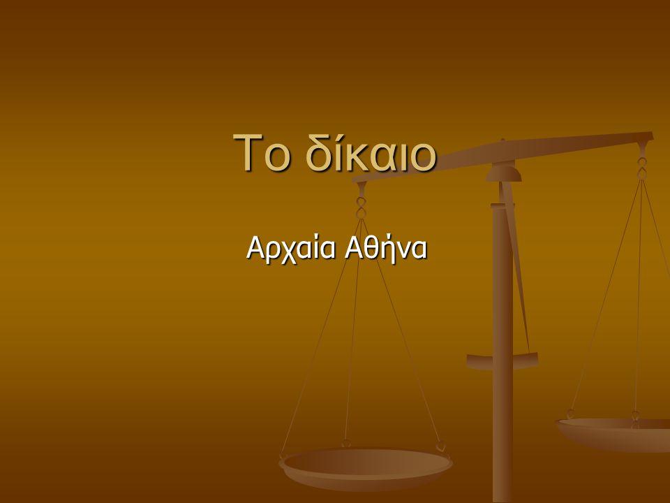 Ποια δικαστήρια γνωρίζετε; Ποια δικαστήρια γνωρίζετε;