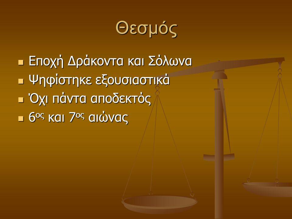 Θεσμός Εποχή Δράκοντα και Σόλωνα Εποχή Δράκοντα και Σόλωνα Ψηφίστηκε εξουσιαστικά Ψηφίστηκε εξουσιαστικά Όχι πάντα αποδεκτός Όχι πάντα αποδεκτός 6 ος και 7 ος αιώνας 6 ος και 7 ος αιώνας