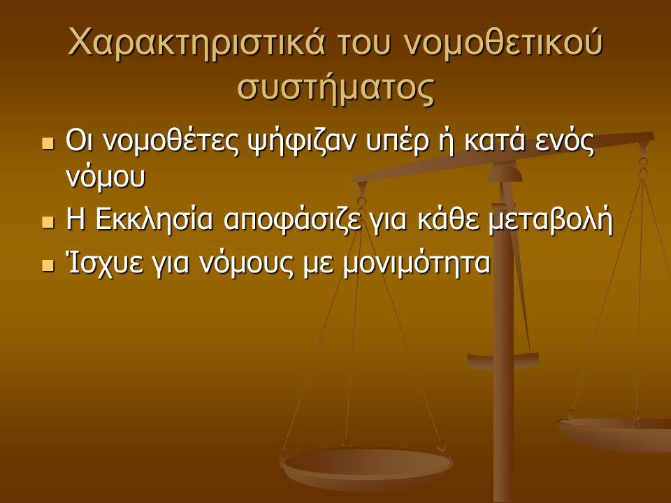 Χαρακτηριστικά του νομοθετικού συστήματος Οι νομοθέτες ψήφιζαν υπέρ ή κατά ενός νόμου Οι νομοθέτες ψήφιζαν υπέρ ή κατά ενός νόμου Η Εκκλησία αποφάσιζε