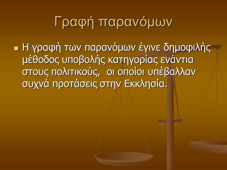 Γραφή παρανόμων Η γραφή των παρανόμων έγινε δημοφιλής μέθοδος υποβολής κατηγορίας ενάντια στους πολιτικούς, οι οποίοι υπέβαλλαν συχνά προτάσεις στην Ε