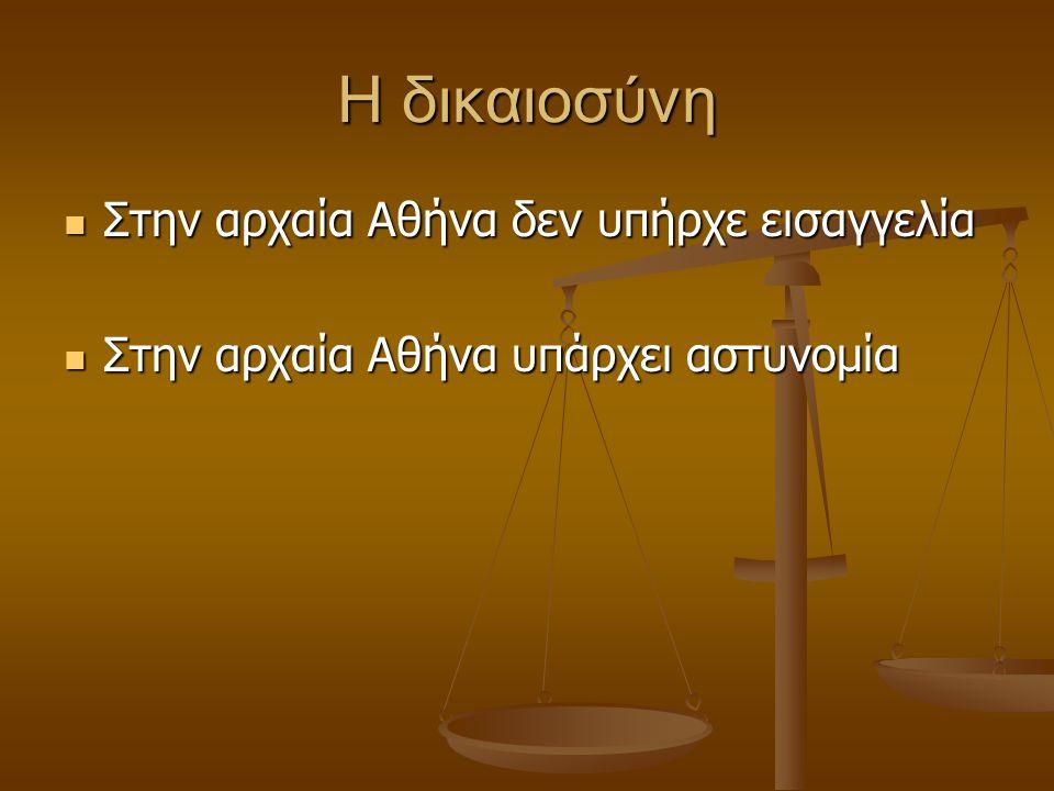 Η δικαιοσύνη Στην αρχαία Αθήνα δεν υπήρχε εισαγγελία Στην αρχαία Αθήνα δεν υπήρχε εισαγγελία Στην αρχαία Αθήνα υπάρχει αστυνομία Στην αρχαία Αθήνα υπά