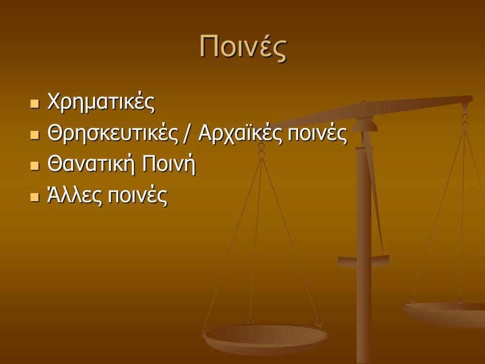 Ποινές Χρηματικές Χρηματικές Θρησκευτικές / Αρχαϊκές ποινές Θρησκευτικές / Αρχαϊκές ποινές Θανατική Ποινή Θανατική Ποινή Άλλες ποινές Άλλες ποινές