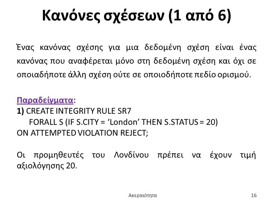 Κανόνες σχέσεων (1 από 6) Ένας κανόνας σχέσης για μια δεδομένη σχέση είναι ένας κανόνας που αναφέρεται μόνο στη δεδομένη σχέση και όχι σε οποιαδήποτε