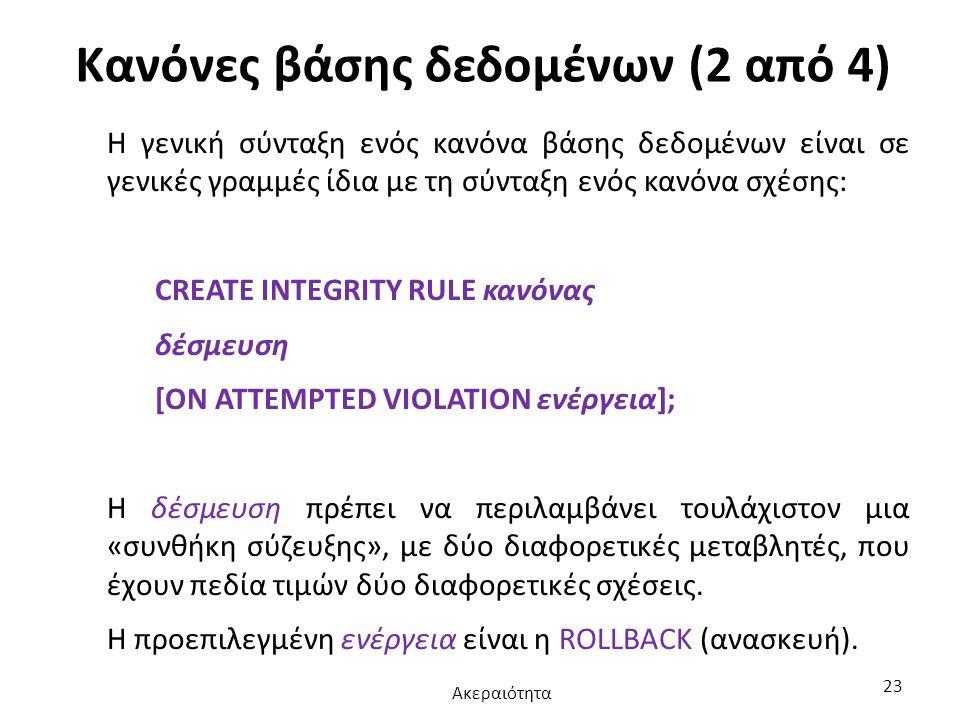 Κανόνες βάσης δεδομένων (2 από 4) Η γενική σύνταξη ενός κανόνα βάσης δεδομένων είναι σε γενικές γραμμές ίδια με τη σύνταξη ενός κανόνα σχέσης: CREATE