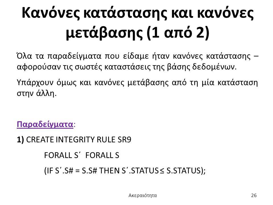 Κανόνες κατάστασης και κανόνες μετάβασης (1 από 2) Όλα τα παραδείγματα που είδαμε ήταν κανόνες κατάστασης – αφορούσαν τις σωστές καταστάσεις της βάσης