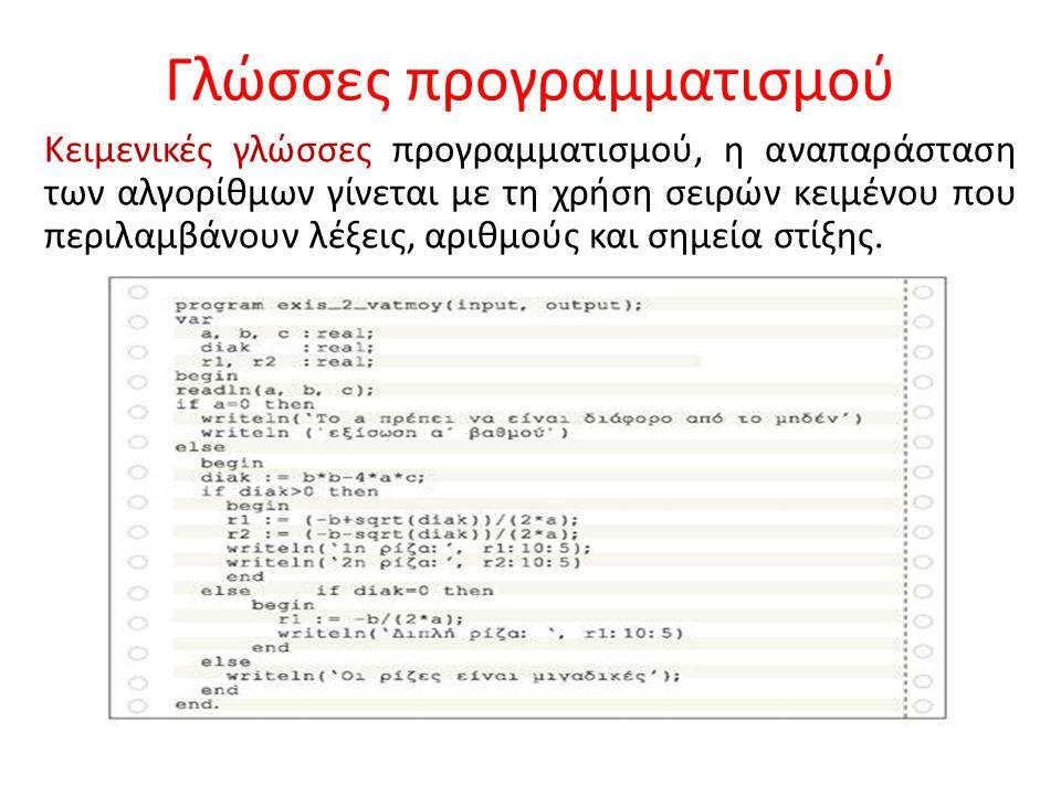 Γλώσσες προγραμματισμού Κειμενικές γλώσσες προγραμματισμού, η αναπαράσταση των αλγορίθμων γίνεται με τη χρήση σειρών κειμένου που περιλαμβάνουν λέξεις