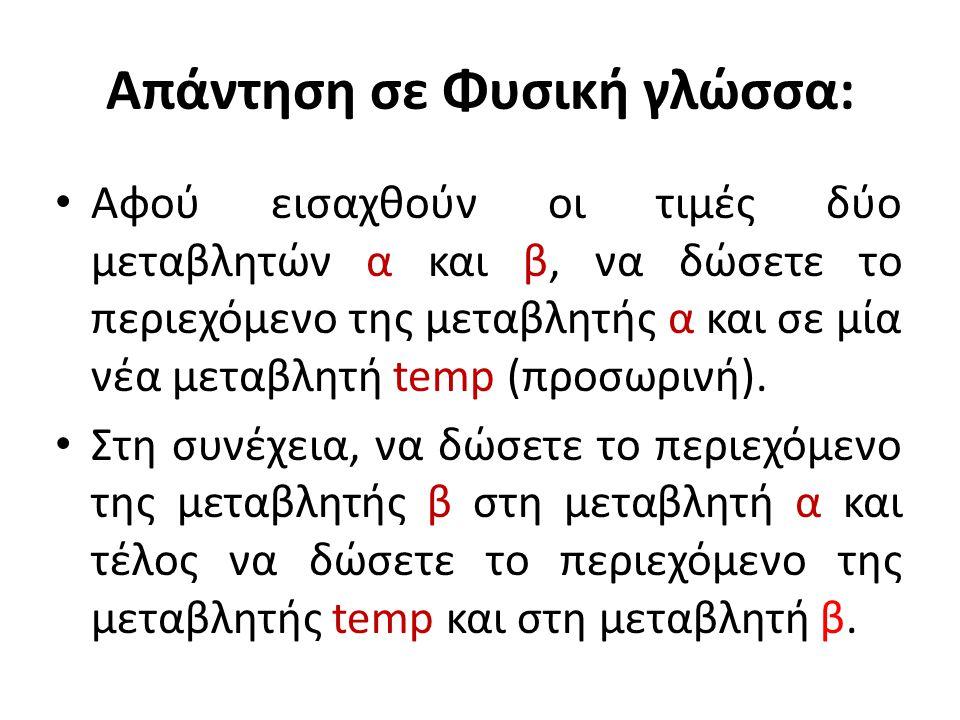 Απάντηση σε Φυσική γλώσσα: Αφού εισαχθούν οι τιμές δύο μεταβλητών α και β, να δώσετε το περιεχόμενο της μεταβλητής α και σε μία νέα μεταβλητή temp (πρ