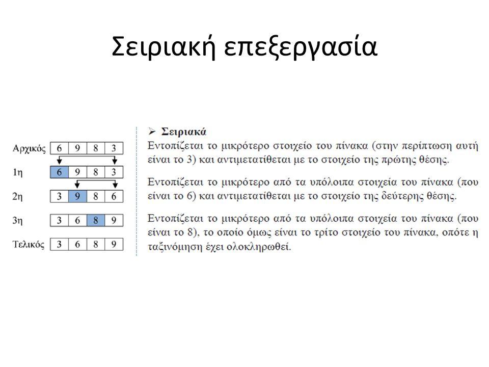 Γραμμικές και μη Γραμμικές δομές Δεδομένων Οι δομές δεδομένων διακρίνονται επίσης σε γραμμικές και μη γραμμικές.