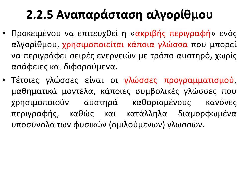 2.2.5 Αναπαράσταση αλγορίθμου Προκειμένου να επιτευχθεί η «ακριβής περιγραφή» ενός αλγορίθμου, χρησιμοποιείται κάποια γλώσσα που μπορεί να περιγράφει