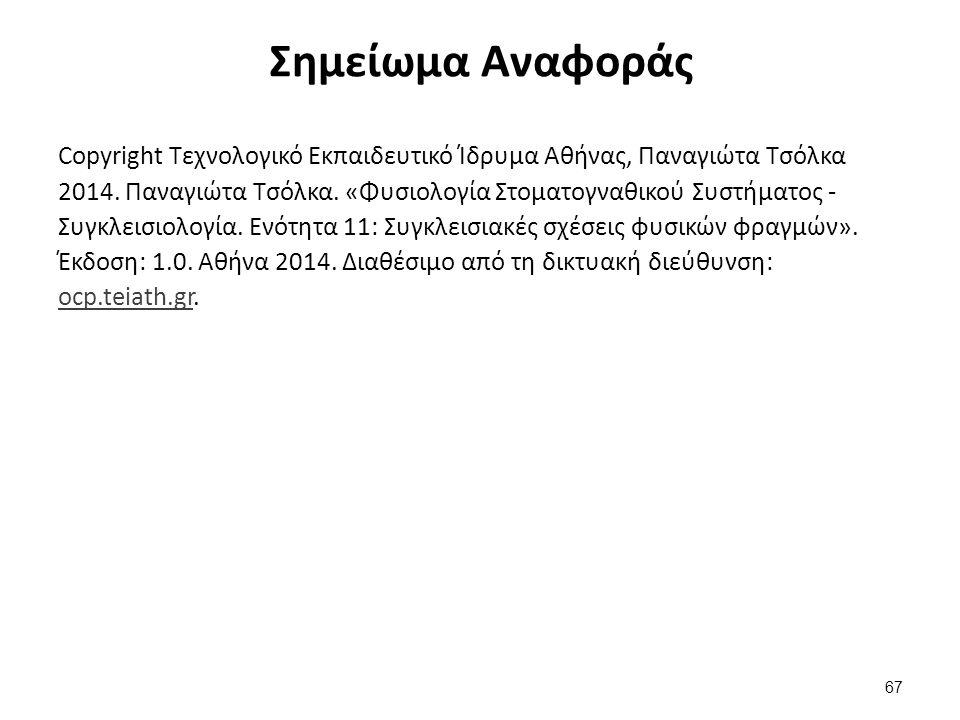 Σημείωμα Αναφοράς Copyright Τεχνολογικό Εκπαιδευτικό Ίδρυμα Αθήνας, Παναγιώτα Τσόλκα 2014.