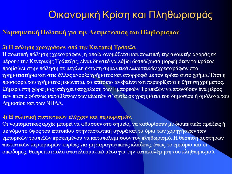 Οικονομική Κρίση και Πληθωρισμός Νομισματική Πολιτική για την Αντιμετώπιση του Πληθωρισμού 3) Η πώληση χρεογράφων από την Κεντρική Τράπεζα.
