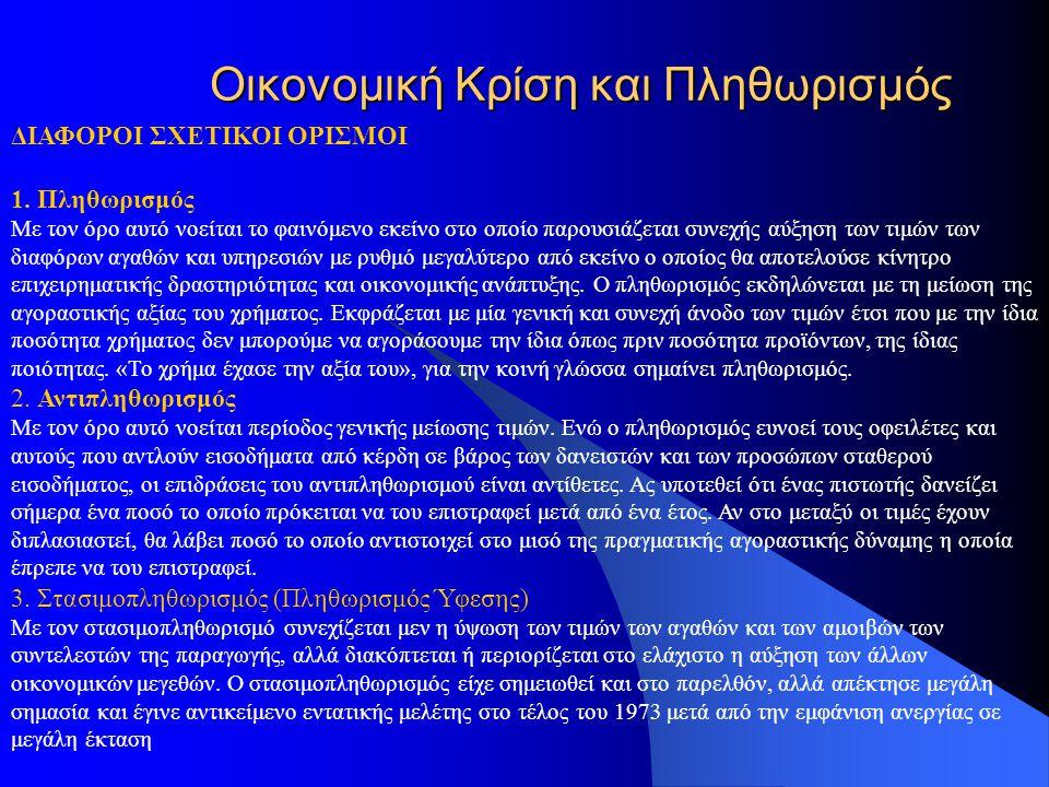 Οικονομική Κρίση και Πληθωρισμός ΔΙΑΦΟΡΟΙ ΣΧΕΤΙΚΟΙ ΟΡΙΣΜΟΙ 1.