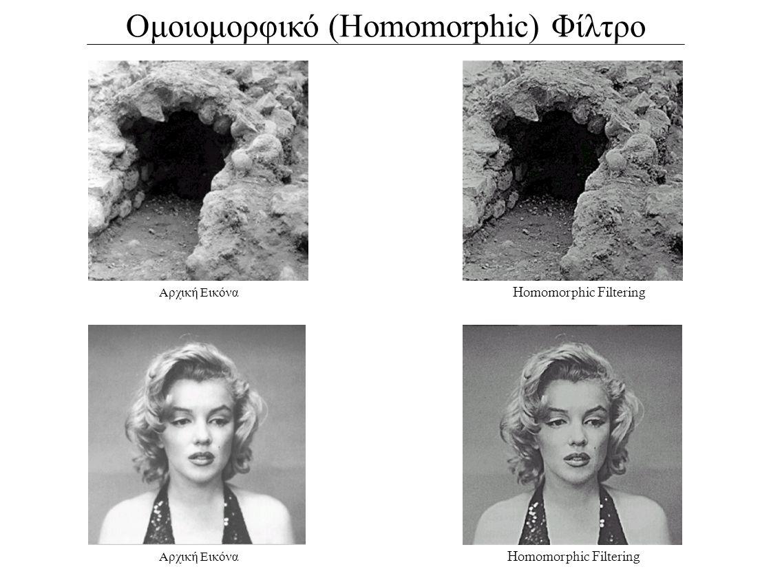 Ομοιομορφικό (Homomorphic) Φίλτρο Αρχική Εικόνα Homomorphic Filtering Αρχική Εικόνα Homomorphic Filtering
