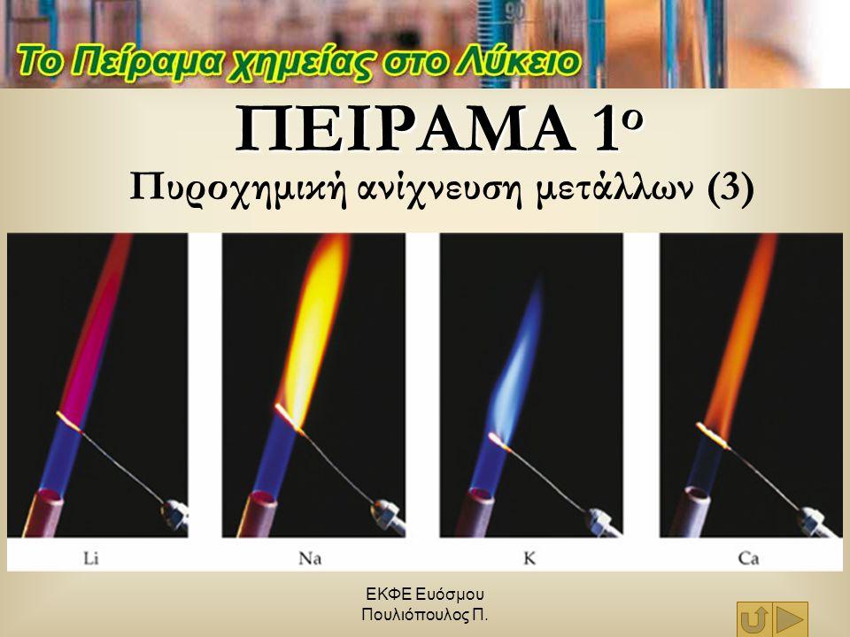 ΠΕΙΡΑΜΑ 1 ο Πυροχημική ανίχνευση μετάλλων (3)