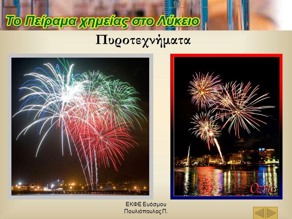 ΕΚΦΕ Ευόσμου Πουλιόπουλος Π. Πυροτεχνήματα