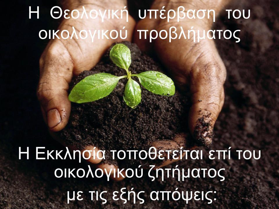 1) Το οικολογικό πρόβλημα είναι ηθικό ζήτημα και όχι τεχνικό θέμα.