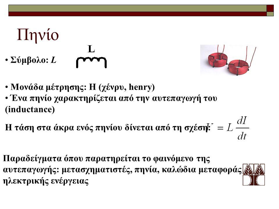 Πηνίο Σύμβολο: L Η τάση στα άκρα ενός πηνίου δίνεται από τη σχέση: Παραδείγματα όπου παρατηρείται το φαινόμενο της αυτεπαγωγής: μετασχηματιστές, πηνία