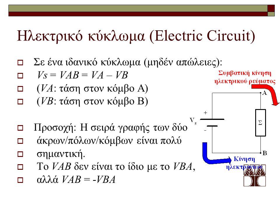 Ηλεκτρικό κύκλωμα (Electric Circuit)  Σε ένα ιδανικό κύκλωμα (μηδέν απώλειες):  Vs = VAB = VA – VB  (VA: τάση στον κόμβο Α)  (VΒ: τάση στον κόμβο
