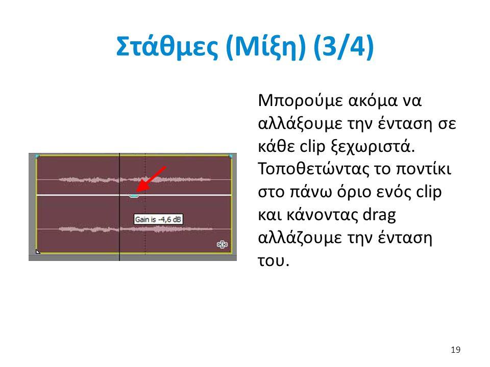 Στάθμες (Μίξη) (3/4) Μπορούμε ακόμα να αλλάξουμε την ένταση σε κάθε clip ξεχωριστά.