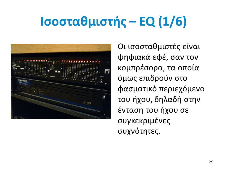Ισοσταθμιστής – EQ (1/6) Οι ισοσταθμιστές είναι ψηφιακά εφέ, σαν τον κομπρέσορα, τα οποία όμως επιδρούν στο φασματικό περιεχόμενο του ήχου, δηλαδή στην ένταση του ήχου σε συγκεκριμένες συχνότητες.