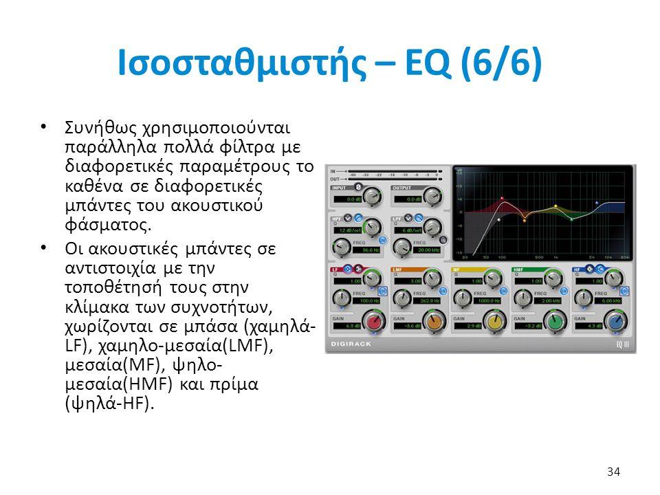 Ισοσταθμιστής – EQ (6/6) Συνήθως χρησιμοποιούνται παράλληλα πολλά φίλτρα με διαφορετικές παραμέτρους το καθένα σε διαφορετικές μπάντες του ακουστικού φάσματος.