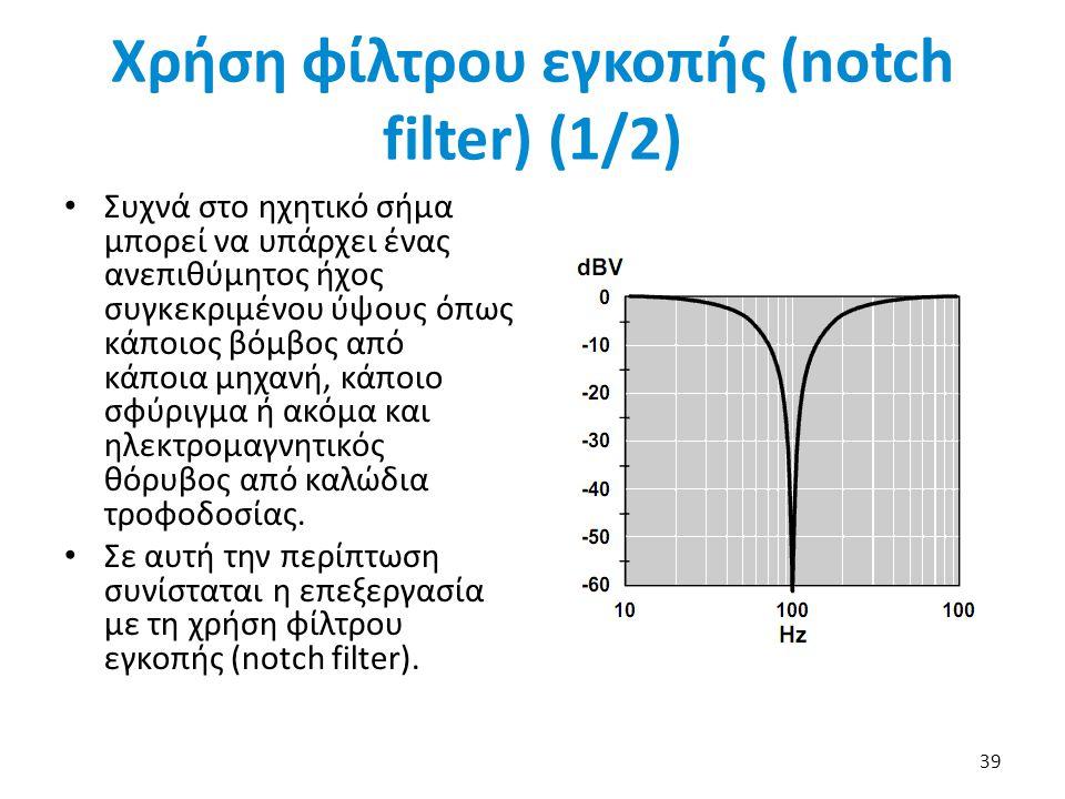 Χρήση φίλτρου εγκοπής (notch filter) (1/2) Συχνά στο ηχητικό σήμα μπορεί να υπάρχει ένας ανεπιθύμητος ήχος συγκεκριμένου ύψους όπως κάποιος βόμβος από κάποια μηχανή, κάποιο σφύριγμα ή ακόμα και ηλεκτρομαγνητικός θόρυβος από καλώδια τροφοδοσίας.