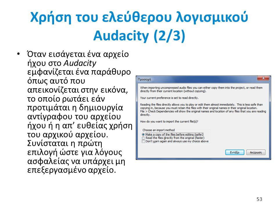 Χρήση του ελεύθερου λογισμικού Audacity (2/3) Όταν εισάγεται ένα αρχείο ήχου στο Audacity εμφανίζεται ένα παράθυρο όπως αυτό που απεικονίζεται στην εικόνα, το οποίο ρωτάει εάν προτιμάται η δημιουργία αντίγραφου του αρχείου ήχου ή η απ' ευθείας χρήση του αρχικού αρχείου.