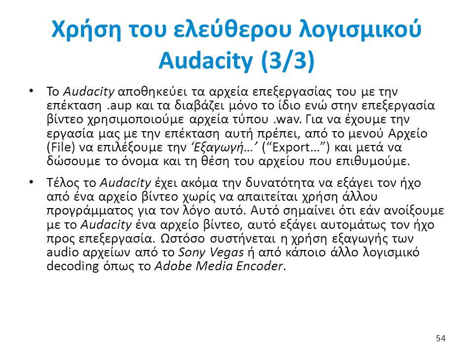 Χρήση του ελεύθερου λογισμικού Audacity (3/3) Το Audacity αποθηκεύει τα αρχεία επεξεργασίας του με την επέκταση.aup και τα διαβάζει μόνο το ίδιο ενώ στην επεξεργασία βίντεο χρησιμοποιούμε αρχεία τύπου.wav.