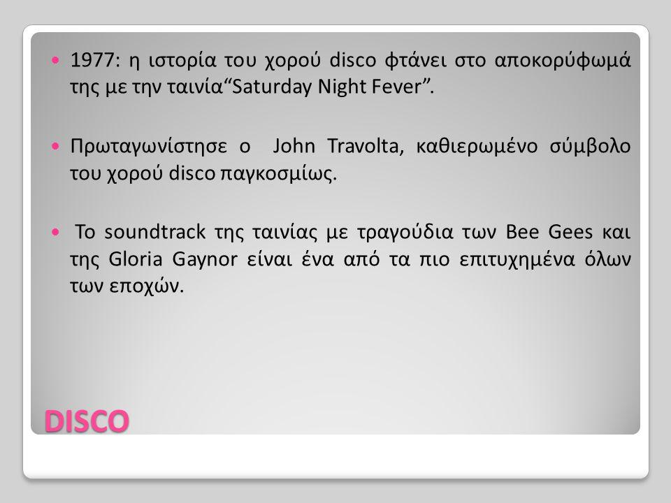 "DISCO 1977: η ιστορία του χορού disco φτάνει στο αποκορύφωμά της με την ταινία""Saturday Night Fever"". Πρωταγωνίστησε ο John Travolta, καθιερωμένο σύμβ"