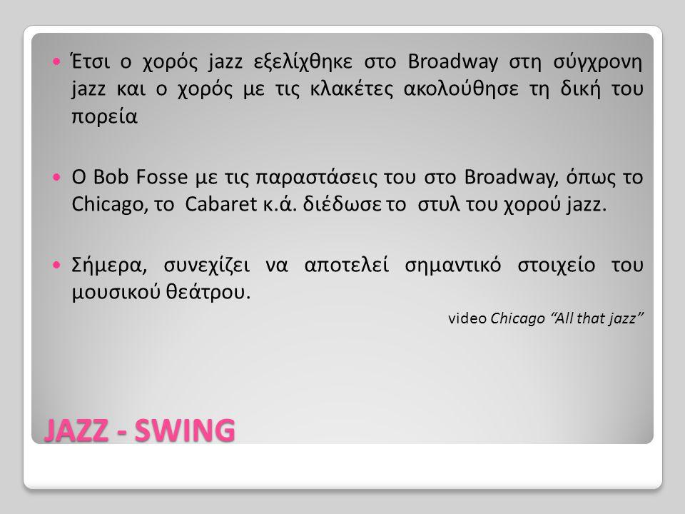 JAZZ - SWING Έτσι ο χορός jazz εξελίχθηκε στο Broadway στη σύγχρονη jazz και ο χορός με τις κλακέτες ακολούθησε τη δική του πορεία Ο Bob Fosse με τις