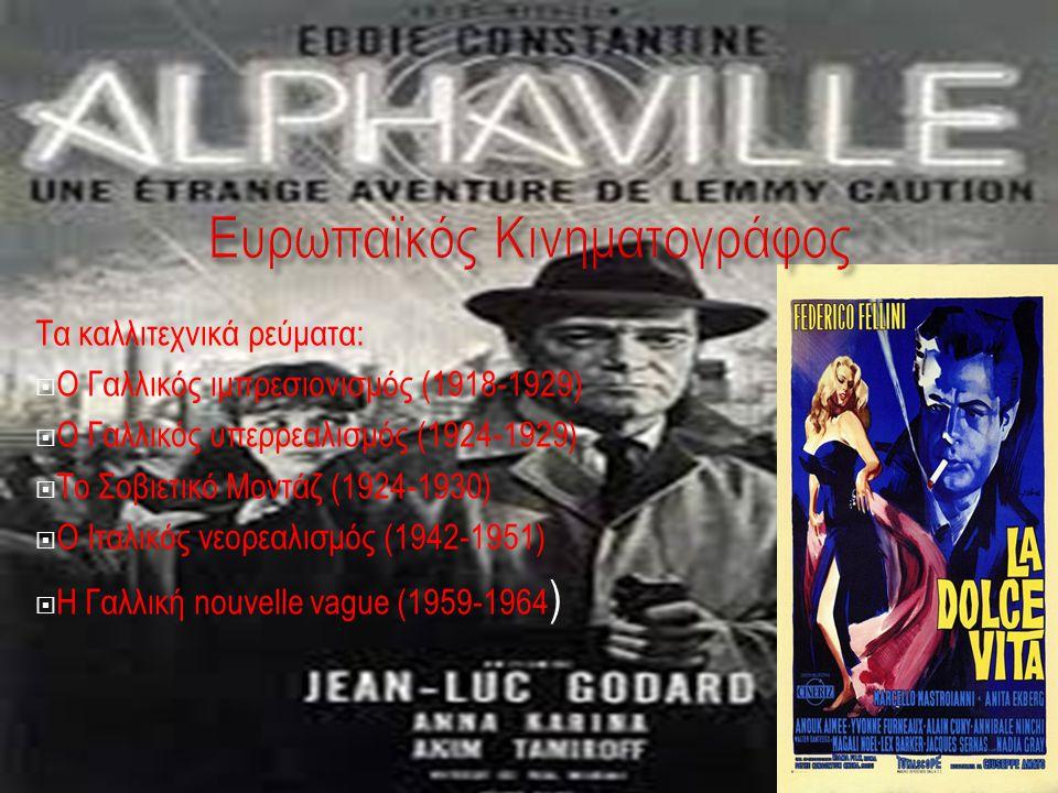 Τα καλλιτεχνικά ρεύματα:  Ο Γαλλικός ιμπρεσιονισμός (1918-1929)  Ο Γαλλικός υπερρεαλισμός (1924-1929)  Το Σοβιετικό Μοντάζ (1924-1930)  Ο Ιταλικός