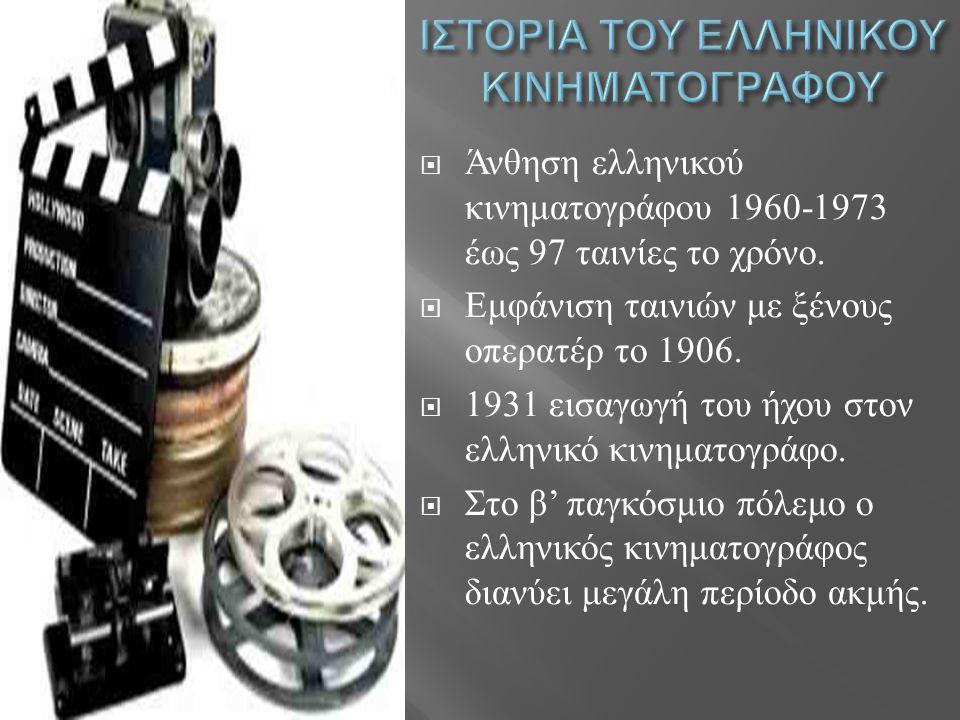  Άνθηση ελληνικού κινηματογράφου 1960-1973 έως 97 ταινίες το χρόνο.  Εμφάνιση ταινιών με ξένους οπερατέρ το 1906.  1931 εισαγωγή του ήχου στον ελλη