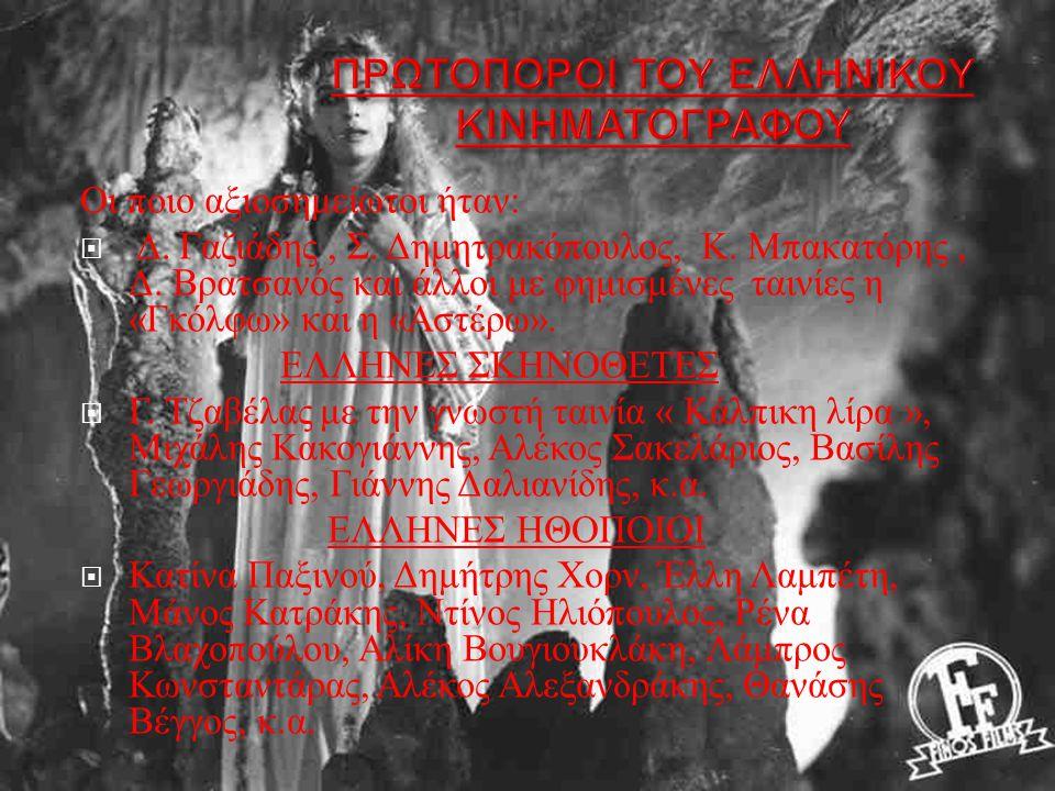 Οι ποιο αξιοσημείωτοι ήταν :  Δ. Γαζιάδης, Σ. Δημητρακόπουλος, Κ. Μπακατόρης, Δ. Βρατσανός και άλλοι με φημισμένες ταινίες η « Γκόλφω » και η « Αστέρ
