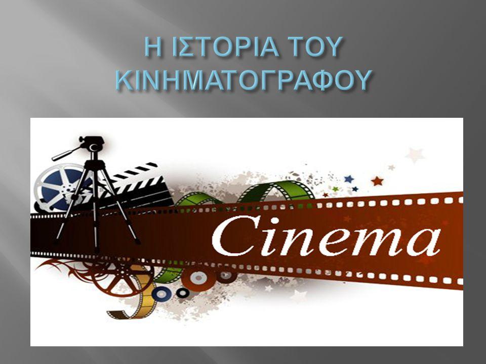  Ο κινηματογράφος αποτελεί σήμερα την αποκαλούμενη έβδομη τέχνη.