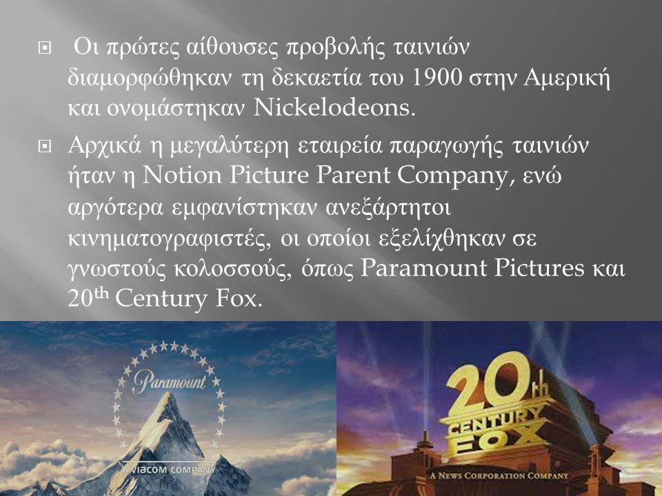  Οι πρώτες αίθουσες προβολής ταινιών διαμορφώθηκαν τη δεκαετία του 1900 στην Αμερική και ονομάστηκαν Nickelodeons.  Αρχικά η μεγαλύτερη εταιρεία παρ
