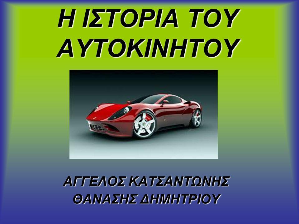 ΤΙ ΕΙΝΑΙ ΑΥΤΟΚΙΝΗΤΟ Αυτοκίνητο ονομάζεται κάθε τροχοφόρο επιβατικό όχημα με ενσωματωμένο κινητήρα.