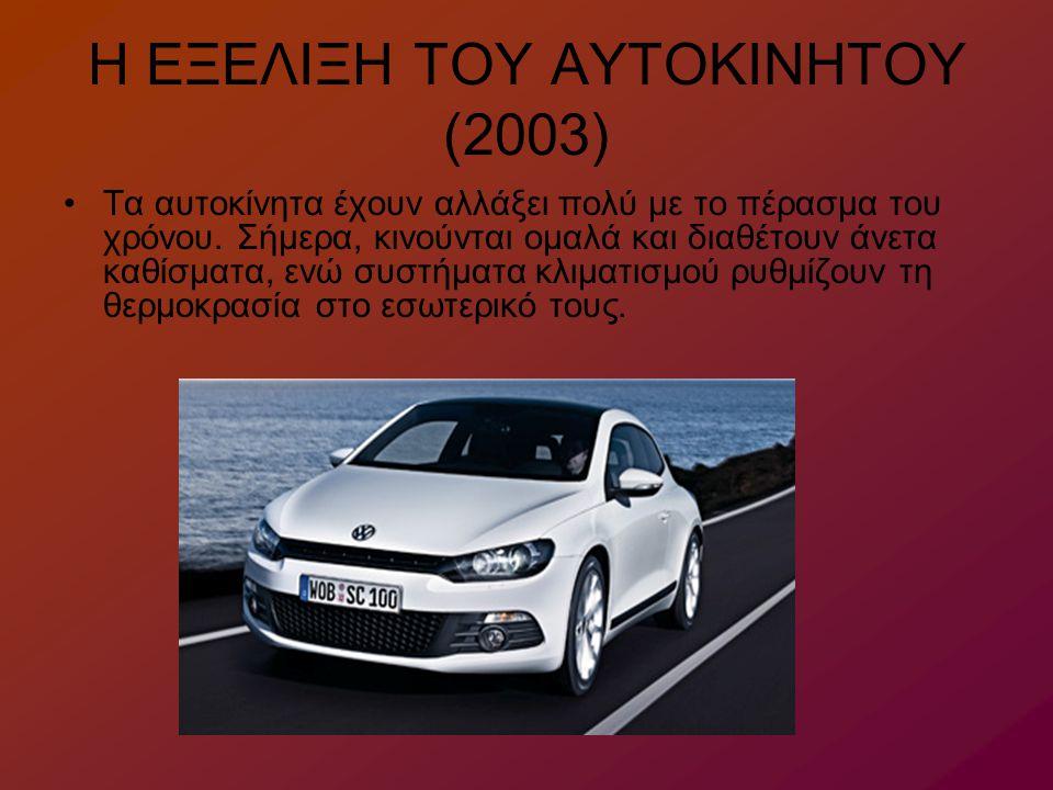 Η ΕΞΕΛΙΞΗ ΤΟΥ ΑΥΤΟΚΙΝΗΤΟΥ (2003) Τα αυτοκίνητα έχουν αλλάξει πολύ με το πέρασμα του χρόνου.