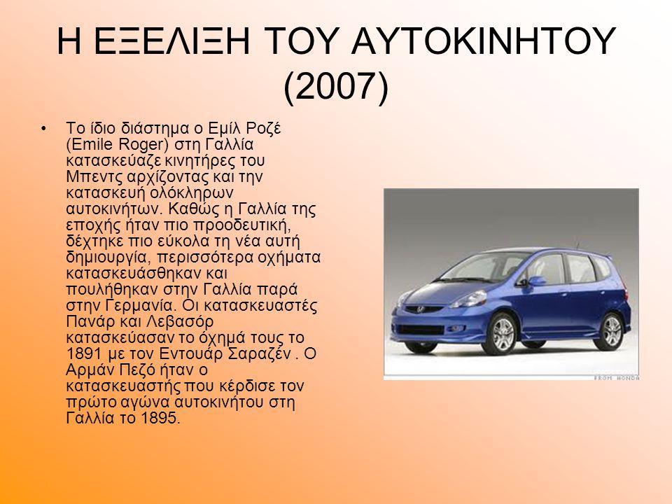 Η ΕΞΕΛΙΞΗ ΤΟΥ ΑΥΤΟΚΙΝΗΤΟΥ (2007) Το ίδιο διάστημα ο Εμίλ Ροζέ (Emile Roger) στη Γαλλία κατασκεύαζε κινητήρες του Μπεντς αρχίζοντας και την κατασκευή ολόκληρων αυτοκινήτων.