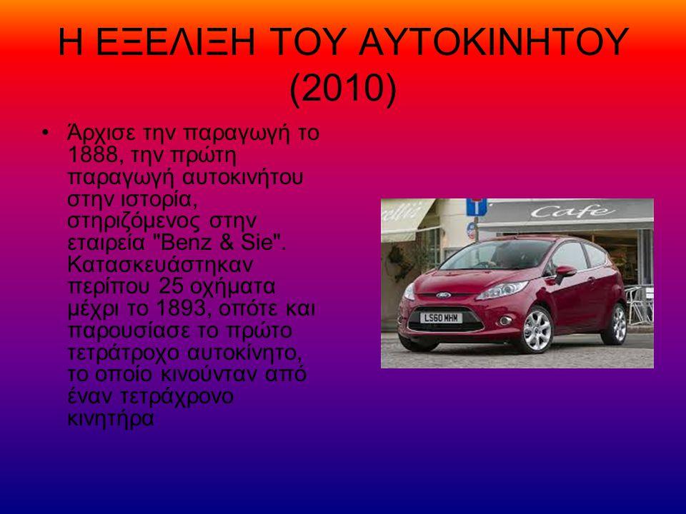 Η ΕΞΕΛΙΞΗ ΤΟΥ ΑΥΤΟΚΙΝΗΤΟΥ (2010) Άρχισε την παραγωγή το 1888, την πρώτη παραγωγή αυτοκινήτου στην ιστορία, στηριζόμενος στην εταιρεία Benz & Sie .