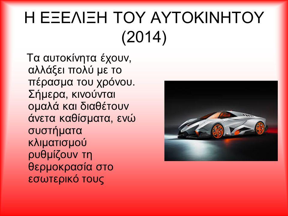 Η ΕΞΕΛΙΞΗ ΤΟΥ ΑΥΤΟΚΙΝΗΤΟΥ (2014) Τα αυτοκίνητα έχουν, αλλάξει πολύ με το πέρασμα του χρόνου.