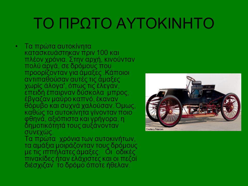 ΤΟ ΠΡΩΤΟ ΑΥΤΟΚΙΝΗΤΟ Τα πρώτα αυτοκίνητα κατασκευάστηκαν πριν 100 και πλέον χρόνια.