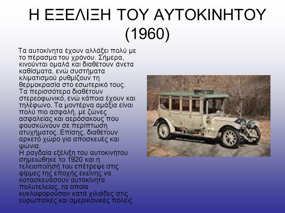 Η ΕΞΕΛΙΞΗ ΤΟΥ ΑΥΤΟΚΙΝΗΤΟΥ (1960) Τα αυτοκίνητα έχουν αλλάξει πολύ με το πέρασμα του χρόνου.